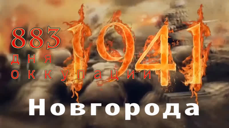 Анонс 883 дня оккупации