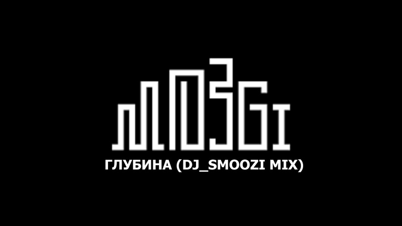 MOZGI - Глубина ( DJ_SMOOZI MIX)