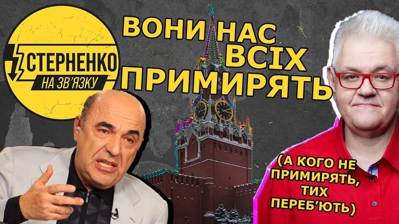 Сівохо і Рабинович проти примирення зі здоровим глуздом – СТЕРНЕНКО НА ЗВ'ЯЗКУ