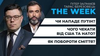 Путін на кордоні: чи втрутиться США та НАТО? | ПІОНТКОВСЬКИЙ, МУЖДАБАЄВ, ГОЗМАН у ток-шоу THE WEEK