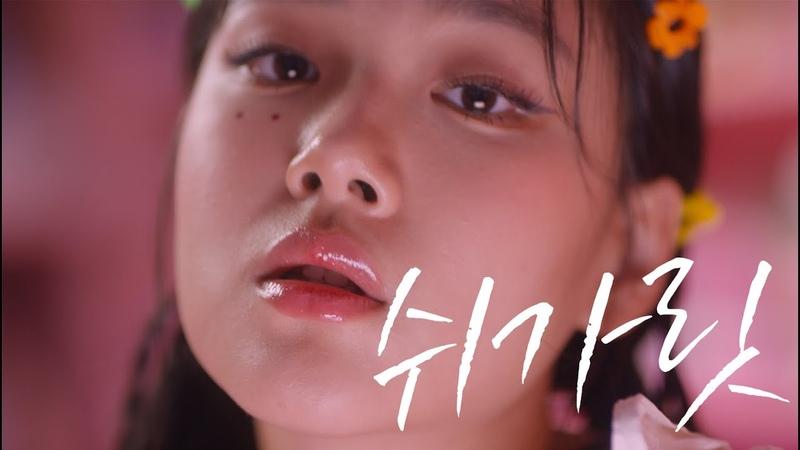 MV BIBI 비비 쉬가릿 cigarette and condom DF FILM DINGO x BIBI