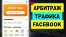 ДЕНЬГИ в FACEBOOK. АРБИТРАЖ ТРАФИКА фейсбук. Как заработать деньги в интернете без вложений новичку.