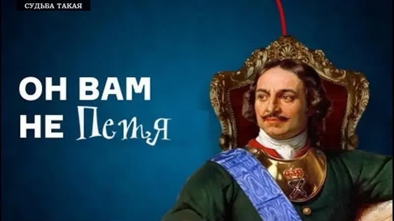 Подмена Петра Великого вымысел или факт Как подменили царя Петра 1