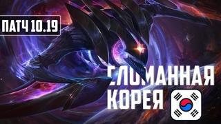Сломанная Корея, сильнейшие сборки и чемпионы патча  | Лига Легенд 10 сезон