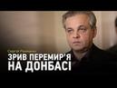 За перемир я РФ хотіла провести псевдовибори в ОРДЛО до кінця року – Сергій Рахманін