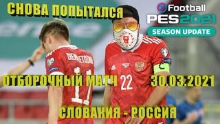 eFootball PES 2021 Отборочный матч на ЧМ 2022 Словакия - Россия ()