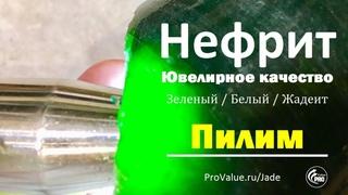 Пилим Зеленый Нефрит. Как получить нефрит ювелирного качества?