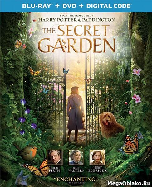 Таинственный сад / The Secret Garden (2020/BDRip/HDRip)