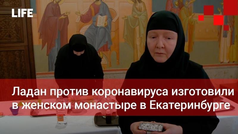 Ладан против коронавируса изготовили в женском монастыре в Екатеринбурге
