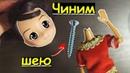 Как ПОЧИНИТЬ ШЕЮ Кукле! КУКЛЫ с ЧЕРДАКА! Как починить голову кукле! Шейный якорь шарнир! Барби МХ