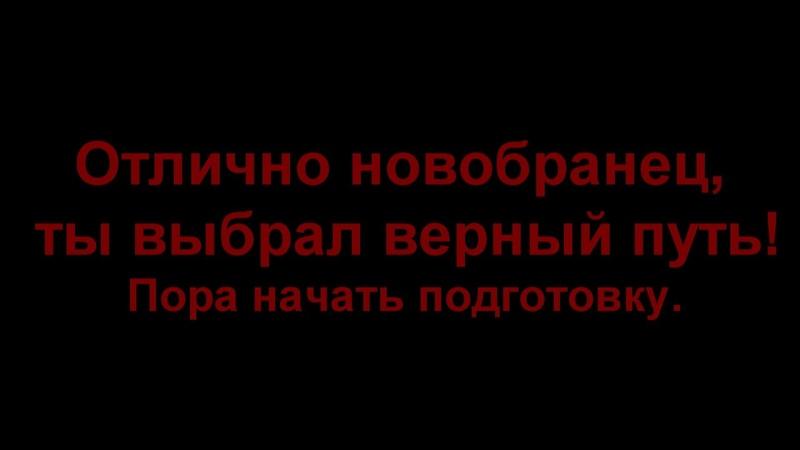 Третий путь четвертый Рейх Пока ОМОН не видит и мамка спит Пока что Беларусь Брест 2020