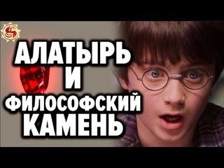 Алхимия славян - реальная магия или лженаука? Что от нас скрывают ?