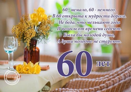 Поздравление для кресной с 50 летием