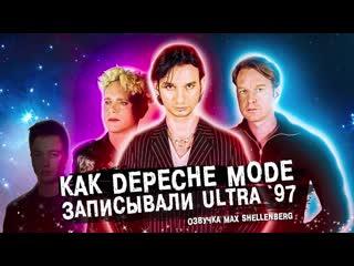 Depeche Mode - ULTRA 1997 как создавали альбом