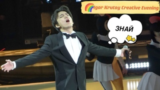 [Fancam 4K] Dimash Димаш - Know Знай   Igor Krutoy Jubilee Creative Evening in Moscow