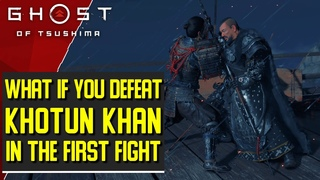What happens if you defeat Khotun Khan at the beginning of the game - Ghost of Tsushima
