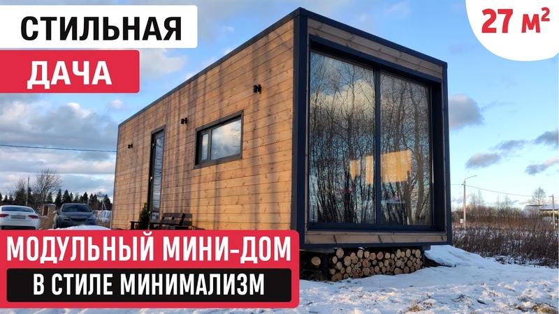 Модульный мини дом Обзор компактного дома Свое доступное жилье Tiny house
