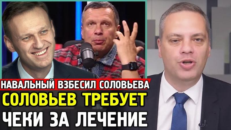 СОЛОВЬЕВ ВЗБЕШЁН И ТРЕБУЕТ ЧЕКИ ОТ НАВАЛЬНОГО Кто Оплатил Лечение Навального в Шарите