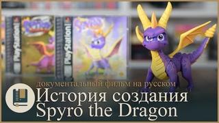 История Spyro the Dragon от Gaming Historian (РУССКАЯ ОЗВУЧКА)