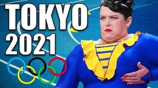 Олимпийские игры в Токио 2021! Как Украина готовилась к олимпиаде в токио 2021! Приколы 2021