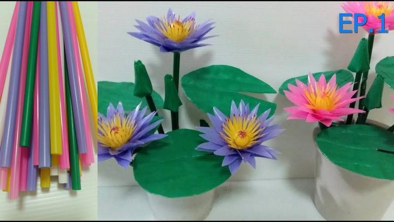 ดอกไม้จากหลอด ดอกบัวจากหลอด by มายมิ้นท์ Lotu