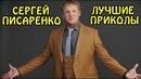 Актер Сергей Писаренко и его лучшие приколы 2020 и номера из Дизель Шоу Dizel Show ictv