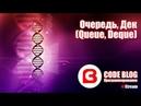 Очередь, Дек (Queue, Deque) - Структуры данных C