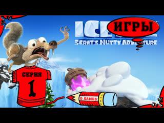 Ice Age Scrat's Nutty Adventure - Моя прелесть. 1 серия