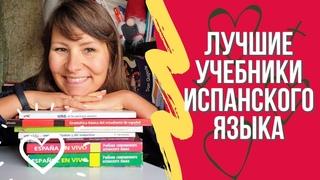 Лучшие учебники испанского языка. Мой топ 10!