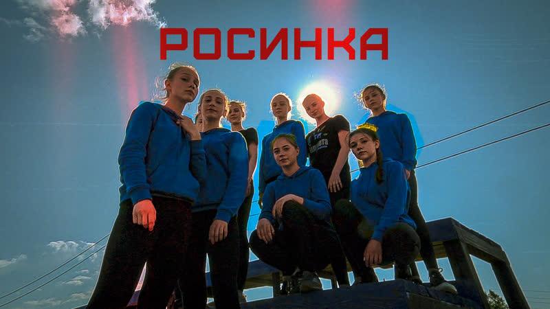 Народный коллектив ансамбль танца Росинка