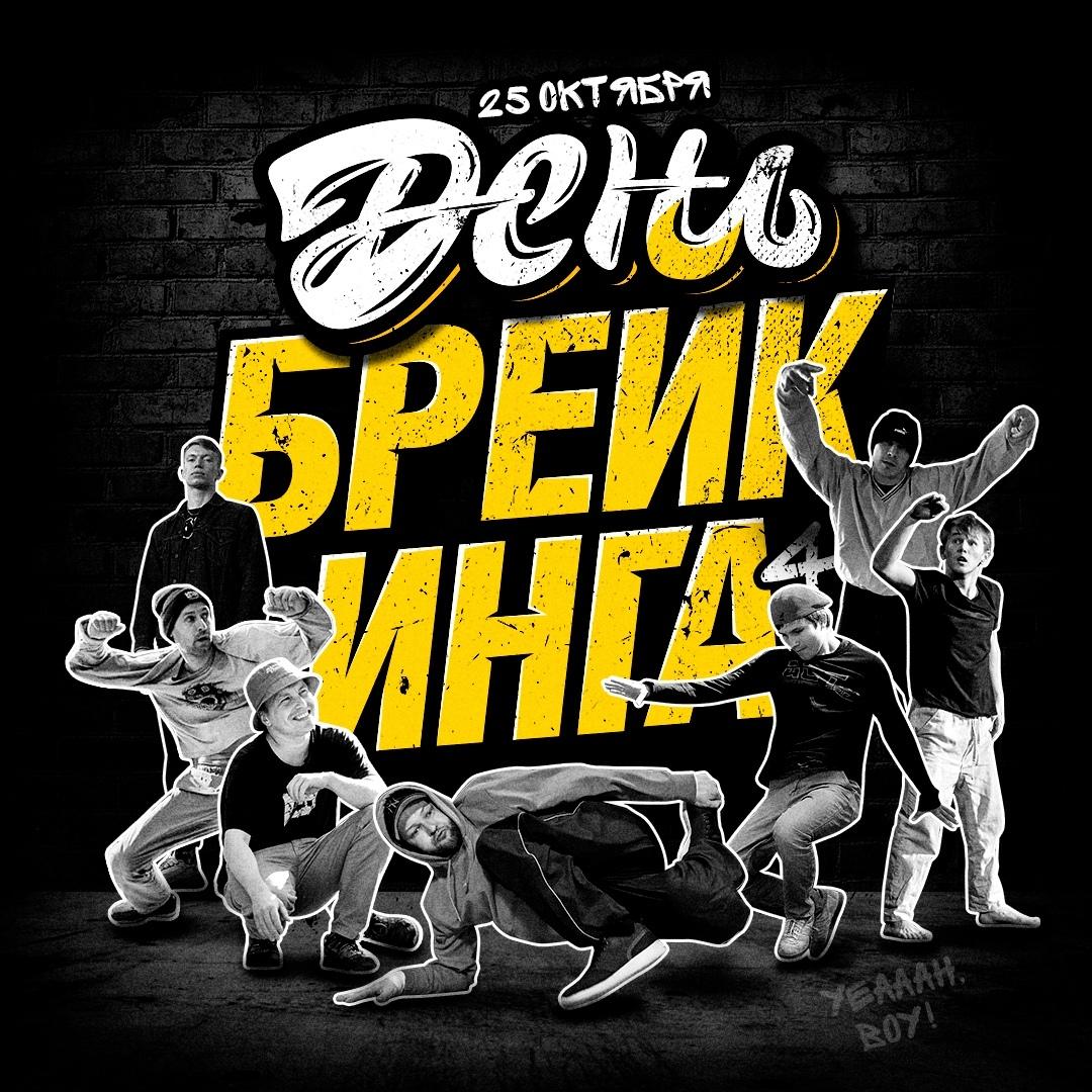 Афиша Ижевск День Брейкинга 4 / Ижевск / 25 октября