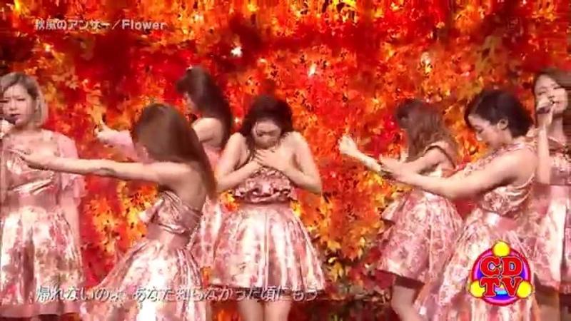 Flower 秋風のアンサー  2014 11 15 E girls