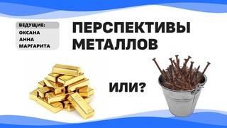 Золото, серебро и платина: стоит ли сейчас инвестировать, или это слив денег?