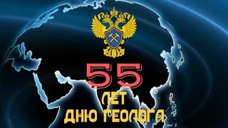 Поздравления к 55 летию дня Геолога - 2021