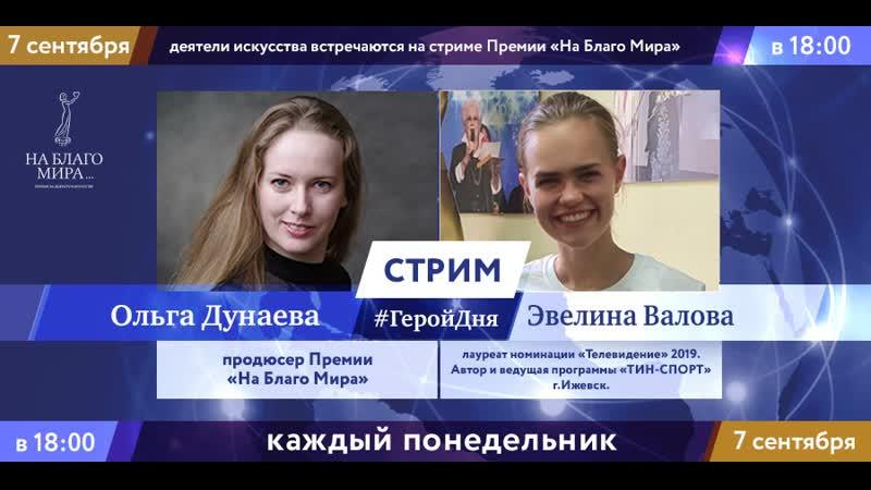 Эвелина Валова ГеройДня Премии На Благо Мира