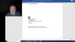 Железов Валерий  Вебинар 133 ч 10 Появился еще один клон