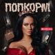 Ternovoy - ПопкорМ | #vqMusic