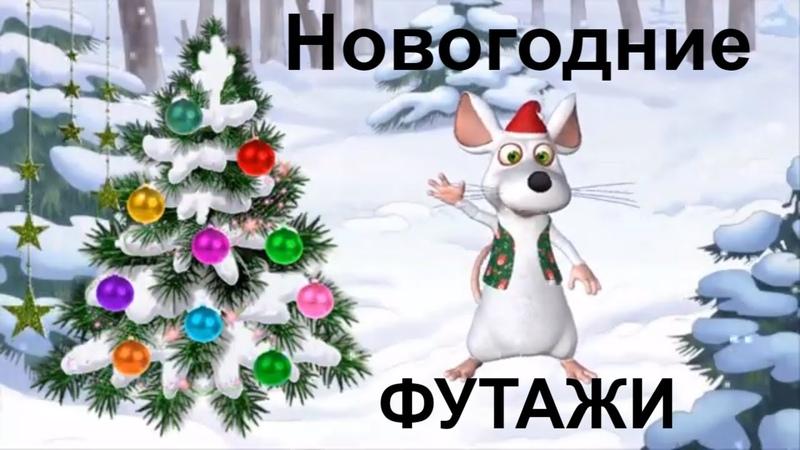 Танец у ёлки. НОВЫЙ ГОД 2020 год Крысы. Новогодние фоновые футажи 2020. Видео миниатюра.