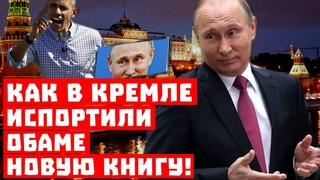 Срочно, Путин дотянулся до Вашингтона! Как в Кремле испортили Обаме книгу!