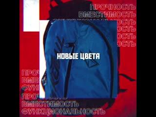 New backpacks. jan 2020