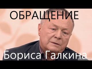 Борис Галкин:Давайте встанем на защиту наших де.тей!!! Против экс.перимента и манипуляции сознанием!