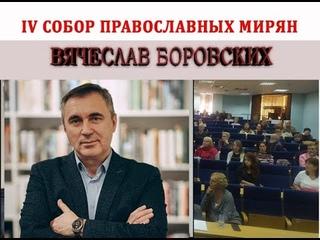 Вячеслав Боровских. Доклад на IV Соборе православных мирян