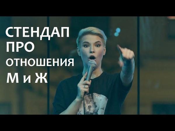 Зоя Яровицына Стендап про отношения мужчин и женщин