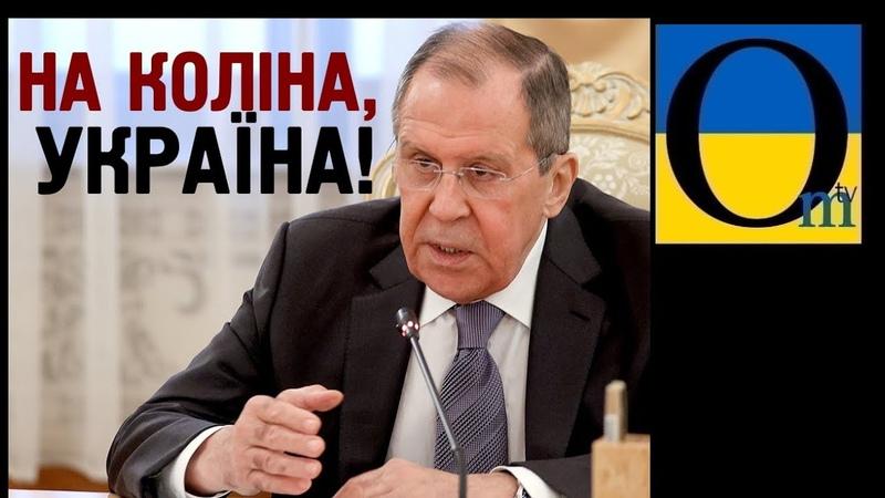 Ніякого миру, лише скоряйтеся і виконуйте накази. Кремль анулював Зе