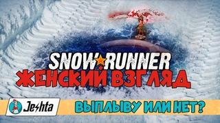 Snow Runner - Женский взгляд: выплыву или нет?