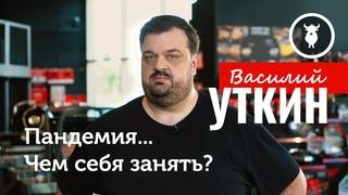 Популярный футбольный комментатор Василий Уткин в самом большом салоне американских грилей. Пандемия
