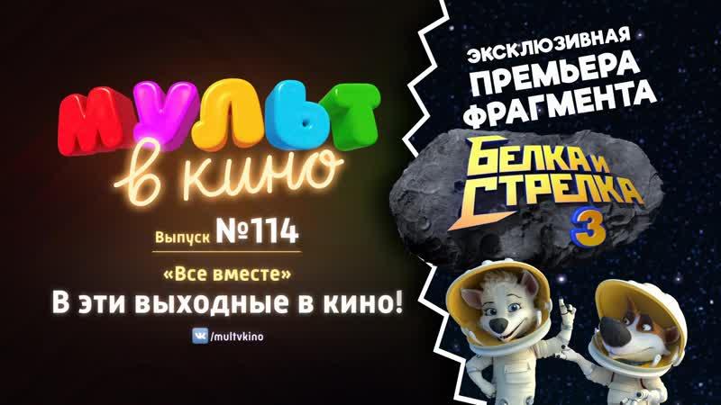 МУЛЬТ в кино Выпуск № 114 Все вместе в КульТУРЕ с 29 февраля