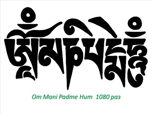 Om Mani Padme Hum 1080 раз Ом Мани Падме Хум