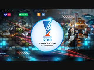 Starcraft 2   Кубок России по киберспорту 2018   Стадия плей-офф