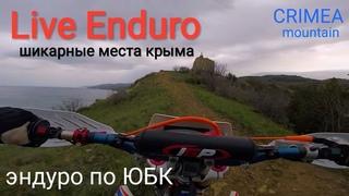 # LiveEnduro Эндуро по ЮБК в сильный ветер!